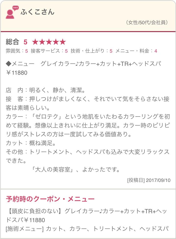 大人髪リッシュ(riche) 評判・口コミ