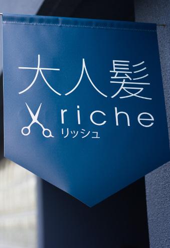 大人髪リッシュ(riche)